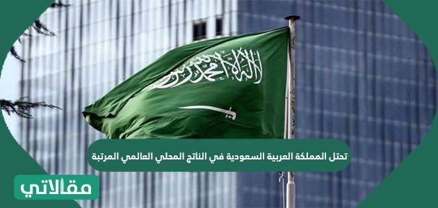 تحتل المملكة العربية السعودية في الناتج المحلي العالمي المرتبة