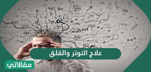 علاج التوتر والقلق .. عادات يومية لعلاج التوتر والقلق