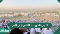 النبي الذي دعا الناس إلى الحج .. أول من حج بيت الله الحرام