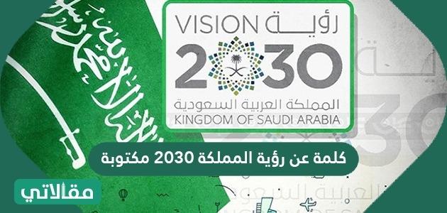 كلمة عن رؤية 2030