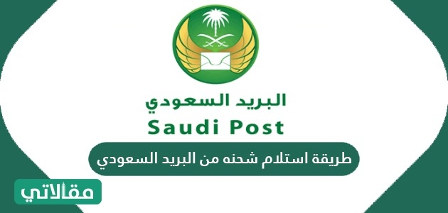 طريقة استلام شحنه من البريد السعودي .. وخطوات تتبع مسار الشحنة