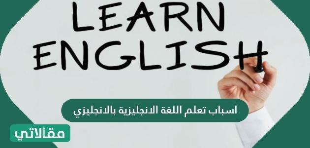 اسباب تعلم اللغة الانجليزية بالانجليزي .. وفوائد التحدث بها أثناء التعلم