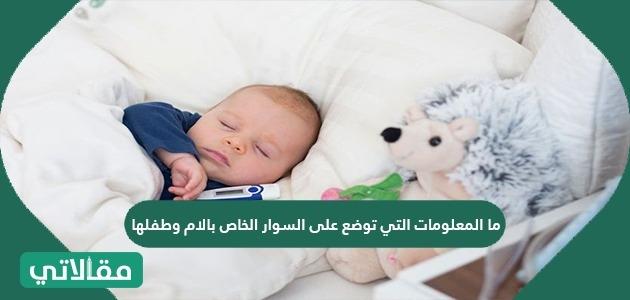 ما المعلومات التي توضع على السوار الخاص بالام وطفلها .. سوار الأم وطفلها بعد الولادة