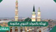 تهنئة بالمولد النبوي مكتوبة .. مظاهر الاحتفال فى مولد النبي