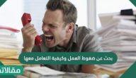 بحث عن ضغوط العمل وكيفية التعامل معها .. اعرف أنواع وأسباب الضغوط