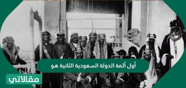 أول أئمة الدولة السعودية الثانية هو