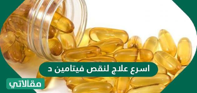 اسرع علاج لنقص فيتامين د .. مصادر فيتامين د الغذائية
