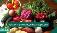 اعدي تقريرا بسيطا عن فائدة الالياف الغذائية