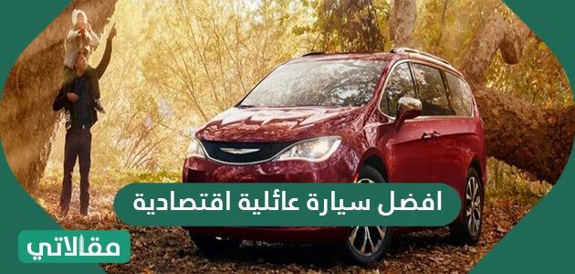 افضل سيارة عائلية اقتصادية .. افضل السيارات الهجينة والكهربائية وسيارات البنزين
