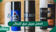 افضل مزيل عرق للرجال .. أهم النصائح للتخلص من رائحة العرق