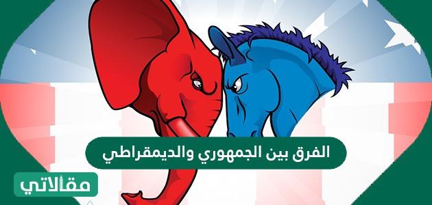 الفرق بين الجمهوري والديمقراطي .. ما هو نظام الحزبين