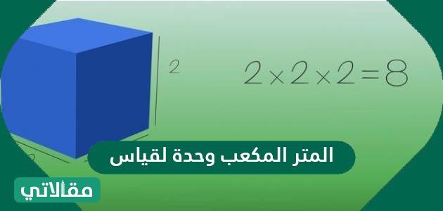 المتر المكعب وحدة لقياس .. تحويل من متر مكعب لسنتميتر ولتر مع أمثلة محلولة