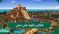 اماكن حلوة في دبي للعائلة والعرسان والاطفال