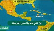 اين تقع جامايكا على الخريطة