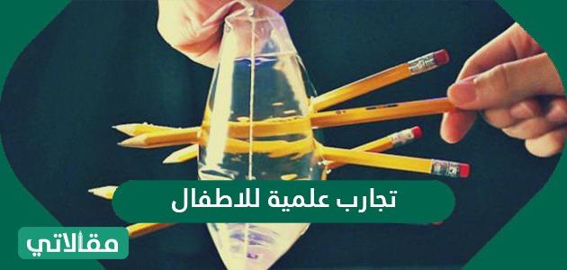 تجارب علمية للاطفال سهلة وبأدوات منزلية