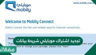 تجديد اشتراك موبايلي شريحة بيانات .. ما هي باقات البيانات في موبايلي