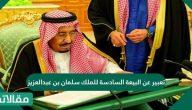 تعبير عن البيعة السادسة للملك سلمان بن عبدالعزيز