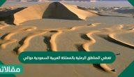 تغطي المناطق الرملية بالمملكة العربية السعودية حوالي