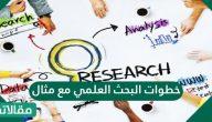 خطوات البحث العلمي مع مثال .. خصائص و مميزات البحث العلمي