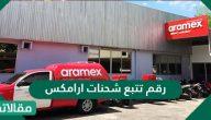 رقم تتبع شحنات ارامكس .. فروع ارامكس في السعودية