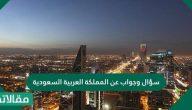 سؤال وجواب عن المملكة العربية السعودية