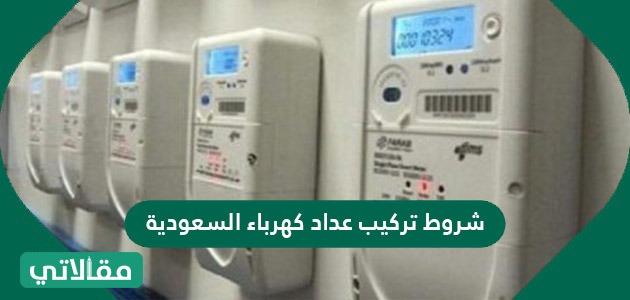 شروط تركيب عداد كهرباء السعودية .. طلب إيصال خدمة الكهرباء
