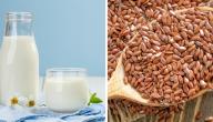 فوائد حب الرشاد مع الحليب .. الجرعات العلاجية المسموحة من حب الرشاد