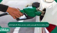 فوائد وعوائق استعمال الهيدروجين كوقود بديل في محركات الاحتراق الداخلي