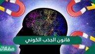 قانون الجذب الكوني في الاسلام