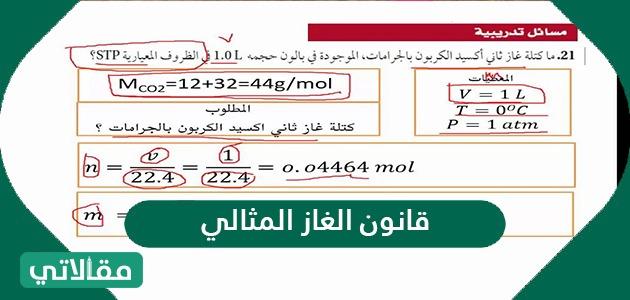 قانون الغاز المثالي .. تطبيقات عملية على قانون الغاز المثالي