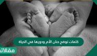 كلمات توضح حنان الأم ودورها في الحياة .. عبارات جميلة عن الأم مكتوبة