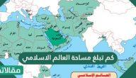 كم تبلغ مساحة العالم الاسلامي .. تاريخ العالم الإسلامي بالتفصيل