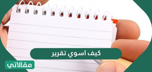 كيف اسوي تقرير .. نصائح تساعد على كتابة تقرير جيد