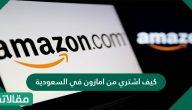 كيف اشتري من امازون في السعودية