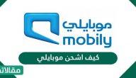 كيف اشحن موبايلي .. طريقة شحن موبايلي عبر الموقع الرسمي