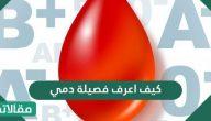 كيف اعرف فصيلة دمي .. انواع فصائل الدم