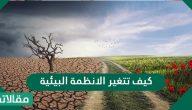 كيف تتغير الانظمة البيئية .. أهم العوامل المباشرة في التغير البيئي