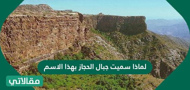 لماذا سميت جبال الحجاز بهذا الاسم