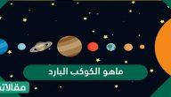 ماهو الكوكب البارد .. ما هي كواكب المجموعة الشمسية