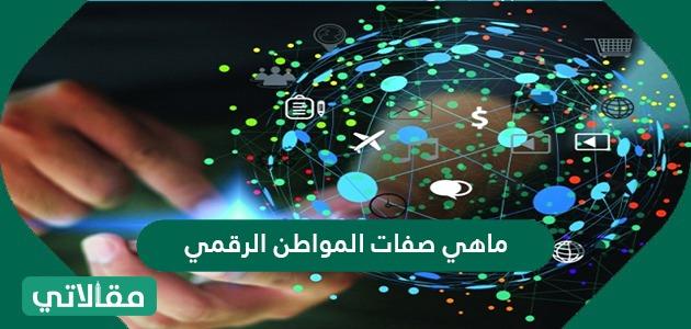 ماهي صفات المواطن الرقمي وأهم عناصر المواطنة الرقمية
