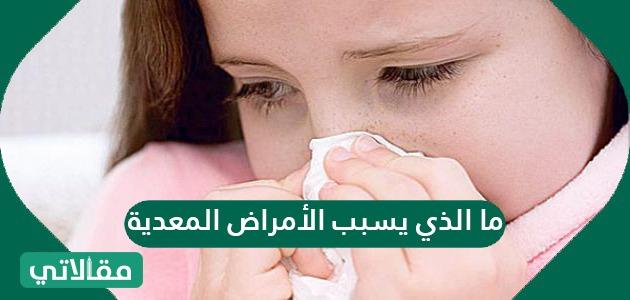 ما الذي يسبب الأمراض المعدية
