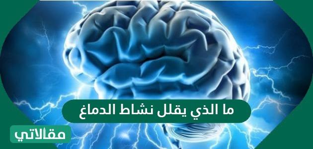 ما الذي يقلل نشاط الدماغ وما هو تأثير التقدم بالعمر على النشاط الدماغي