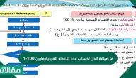 ما صياغة الحل لحساب عدد الاعداد الفردية مابين 1-100