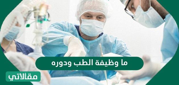 ما وظيفة الطب ودوره وما هي اخلاقيات الطب البشري