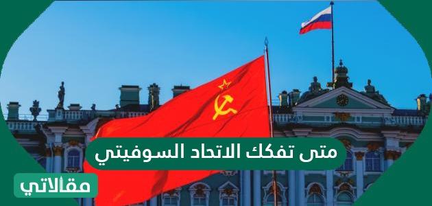 متى تفكك الاتحاد السوفيتي