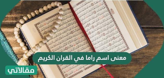 معنى اسم راما في القران الكريم.. دلالة اسم Rama وشخصيتها