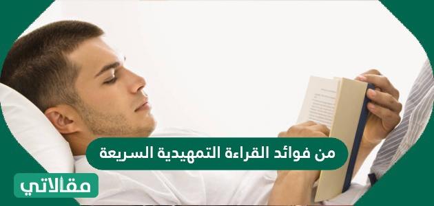 من فوائد القراءة التمهيدية السريعة