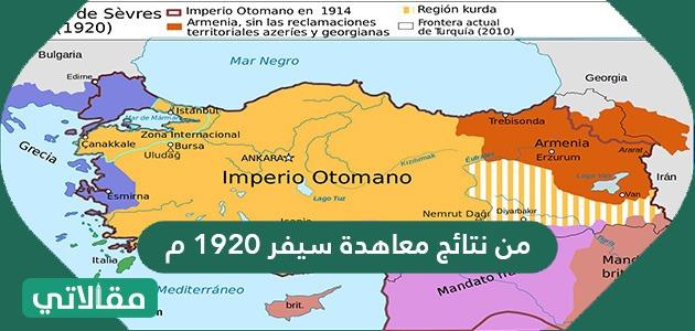 من نتائج معاهدة سيفر 1920 م