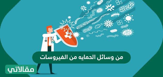 من وسائل الحمايه من الفيروسات