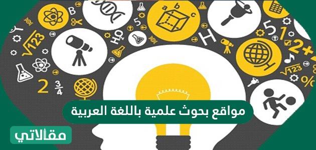 مواقع بحوث علمية باللغة العربية